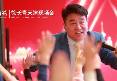 全国名师工作室联盟常务副理事长徐长青工作室十年研究成果交流