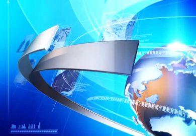 2015年7月中国教育电视台宁夏分台