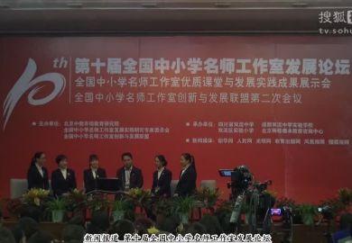 搜狐视频-第十届全国名师工作室论坛经典再现历史性跨越