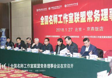 全国名师工作室联盟常务理事会议在北京召开