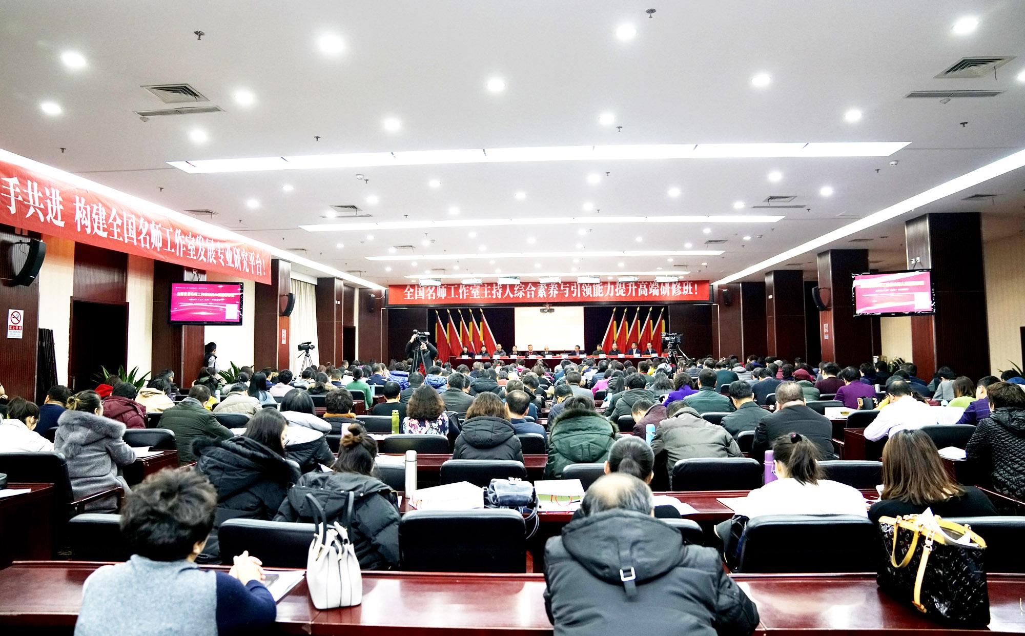 全国名师工作室主持人高端研修班同步进行,全国各地300余位优秀名师工作室支持人齐聚北京,相互交流、借鉴、取长补短,借助全国名师工作室联盟研究平台,助推名师工作室健康专业发展。