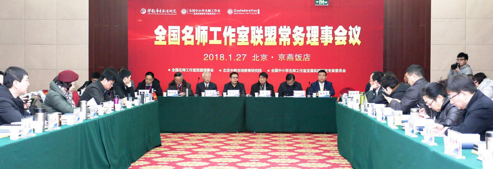 2018年1月27-28日,全国名师工作室联盟理事会常务理事会议暨全国名师工作室主持人高端研修班在北京京燕饭店隆重召开。