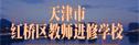 天津市红桥区教师进修学校