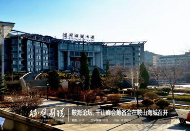 全国名师工作室联盟在鞍山、海城召开鞍海论坛、千山峰会筹备会议