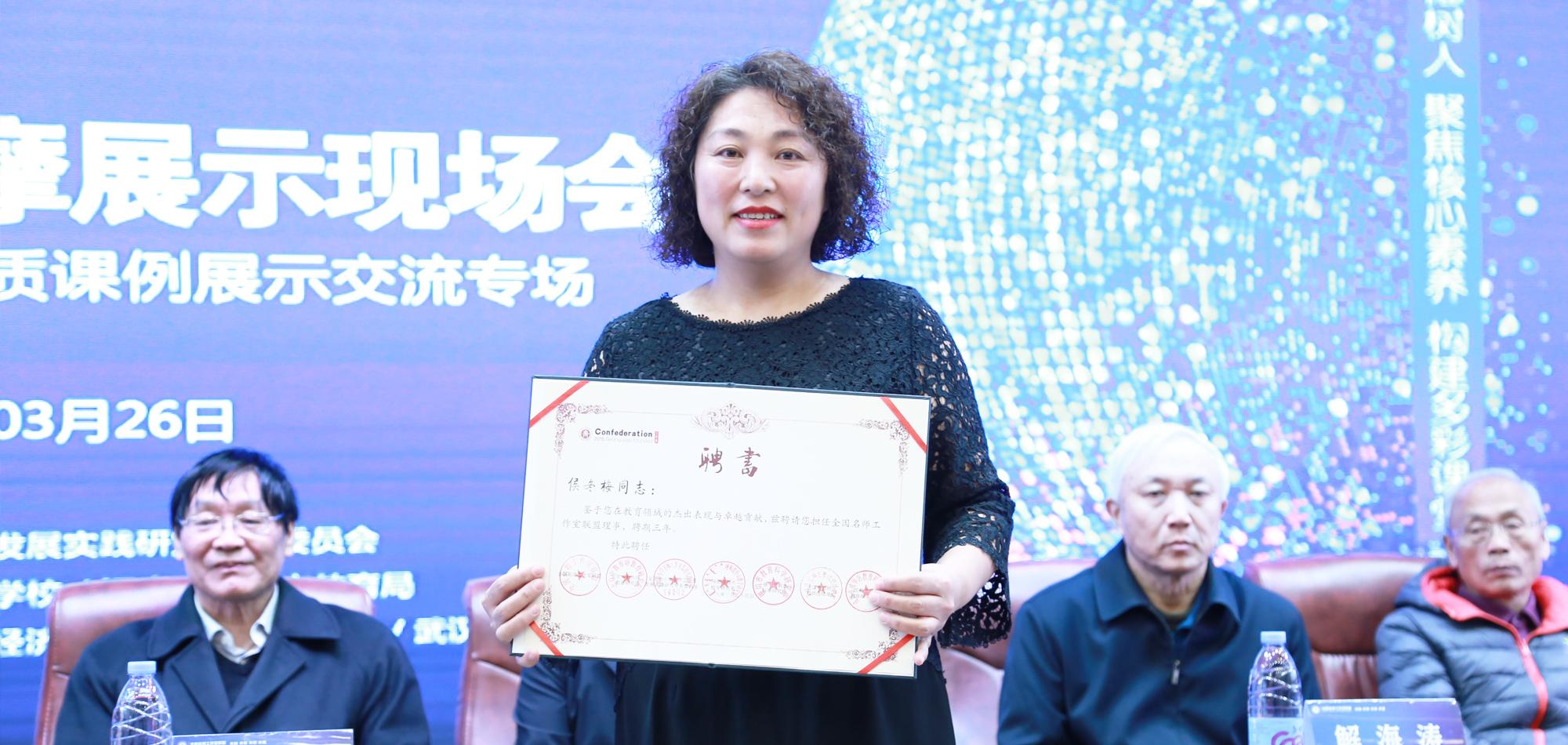 聘请河北省省级名师工作室主持人侯冬梅老师为联盟理事