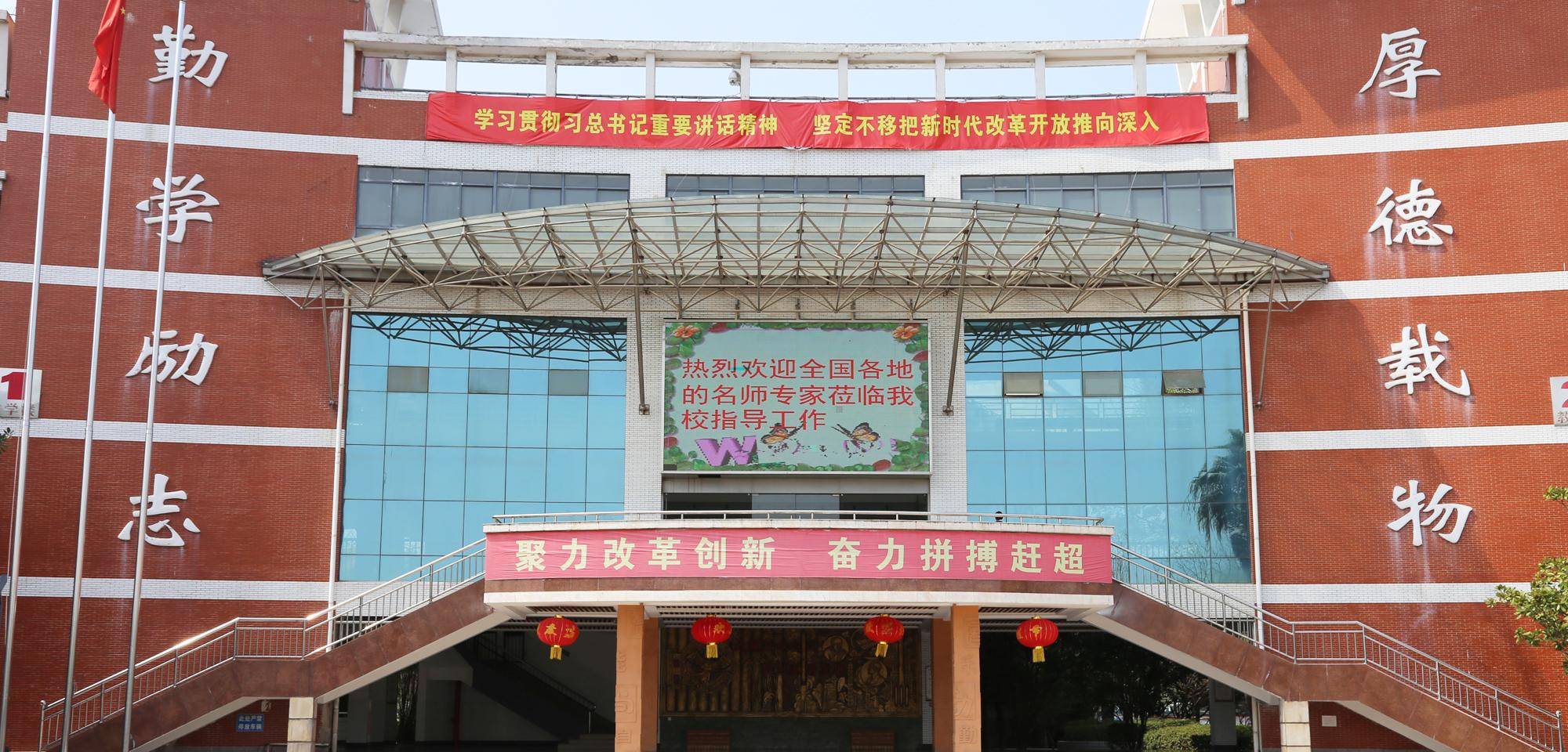 武汉经开区第一初级中学