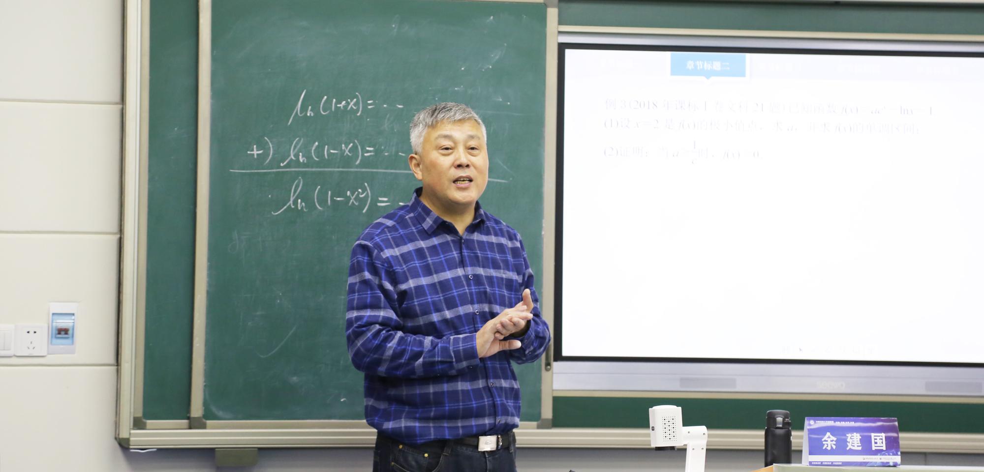 联盟常务理事、学术指导南京正高级、特级教师余建国的精彩高中数学示范课堂和教研活动受到好评。