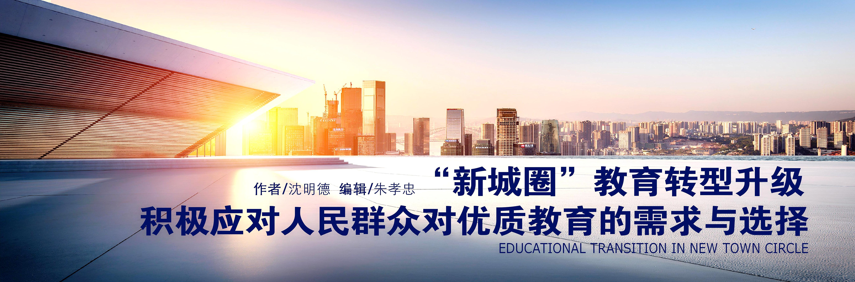 新城圈教育转型升级——积极应对人民群众对优质教育的需求与选择
