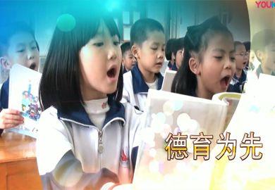 东鄱小学德育视频