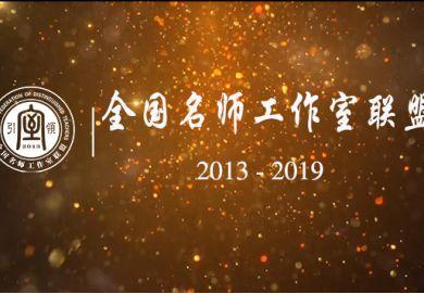 全国名师工作室联盟回顾(2013~2019)