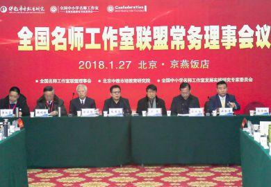 理事联盟会议(北京)