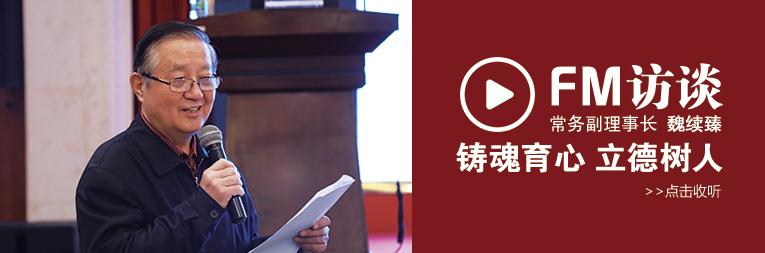 访谈:常务副理事长 魏续臻——铸魂育心  立德树人